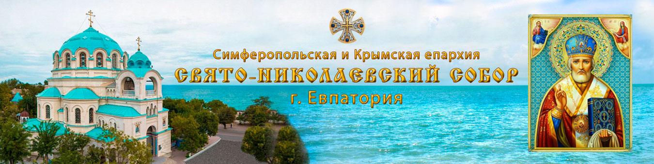 Свято-Николаевский собор, г. Евпатория