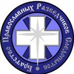 «БРАТСТВО ПРАВОСЛАВНЫХ РАЗВЕДЧИКОВ-СЛЕДОПЫТОВ» приглашает всех желающих