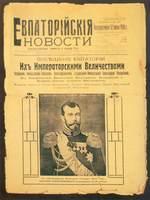 nikolay2-gazeta