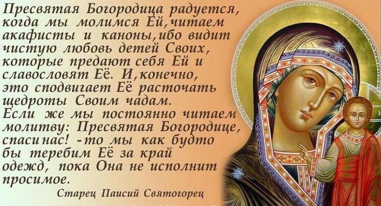 Presvyataya_Bogoroditsa_Paisii