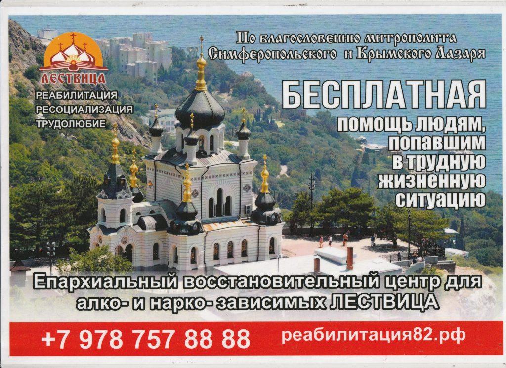 Православный восстановительный центр