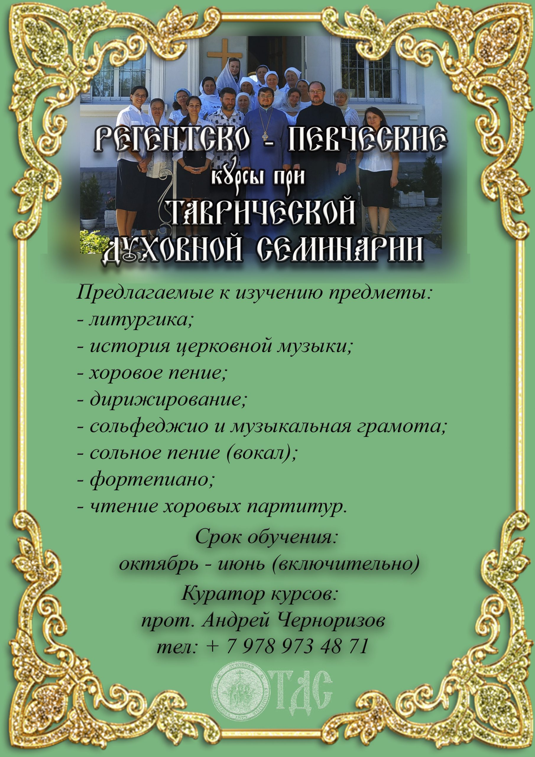 regent-courses